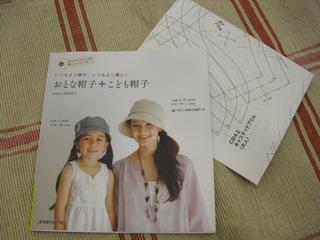 20120420帽子の本.JPG